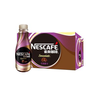 雀巢咖啡絲滑摩卡268ml*15瓶裝整箱 即飲咖啡飲料