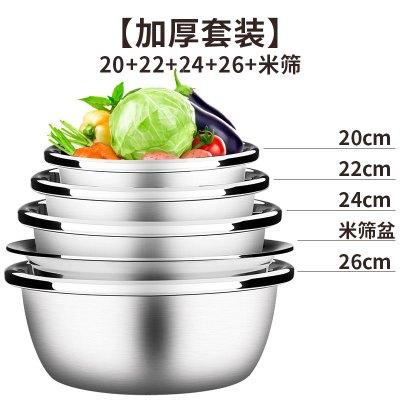 溫朵娜(VIENDONA)不銹鋼盆五件套裝味斗盆洗菜盆盤子米篩淘米盆湯盆儲物盆器五件