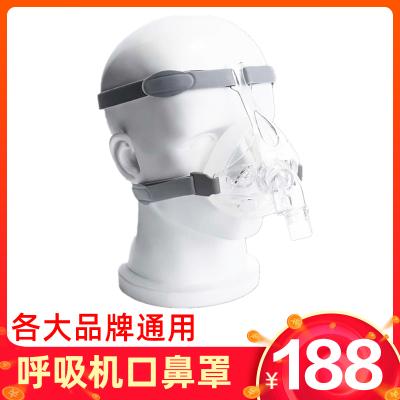 呼吸機口鼻罩面罩凱迪泰思邁瑞邁特魚躍費雪派克比揚海爾鳳凰可孚新松萬曼飛利浦呼吸器機通用配件
