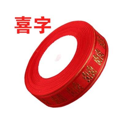 喜庆捆被子红绳带子新娘嫁妆绑带结婚缎带红丝带喜字绸带红彩带创意简约生活日用 缝纫配件
