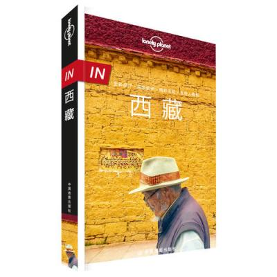 孤独星球Lonely Planet旅行指南系列:西藏