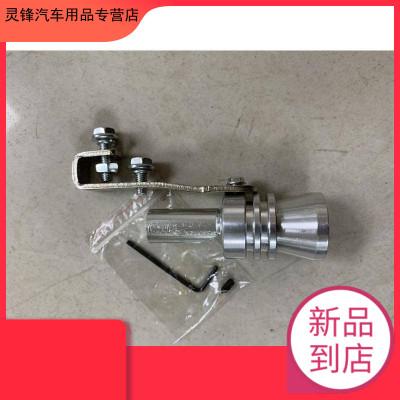 汽車排氣管變聲浪哨子摩托尾喉口仿跑賽渦輪響音器通用改裝 【S】號適用1.0-1.6排量(銀色)