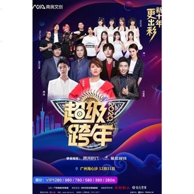 580 2019-12-31 19:30 0元2020广州超级跨年演唱会票梁咏琪