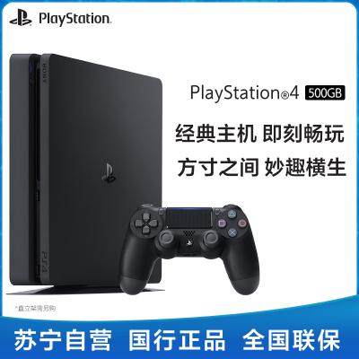 索尼(SONY)PlayStation 4 PS4 slim 500GB 黑色 主機國行家用游戲機