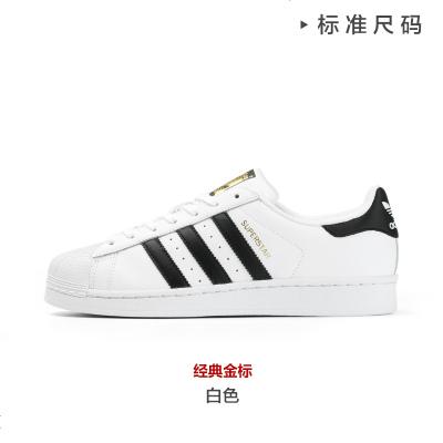 Adidas男鞋金標貝殼頭女板鞋三葉草superstar小白鞋C77124 EG4958