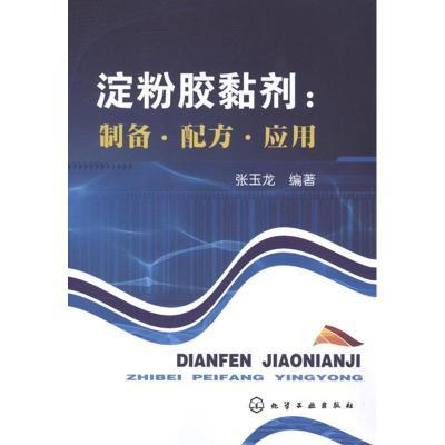 淀粉膠黏劑:制備.配方.應用張玉龍化學工業出版社9787122135926