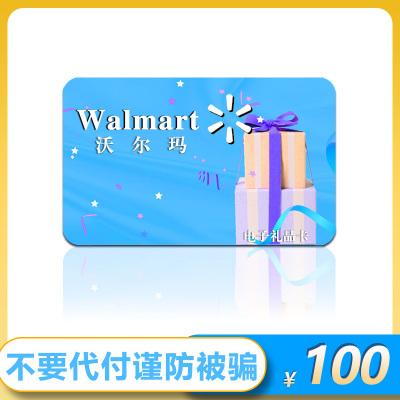 【電子卡密】沃爾瑪GIFT卡100元面值 全國通用 超市購物卡 禮品卡(非本店云信客服消息請勿相信)