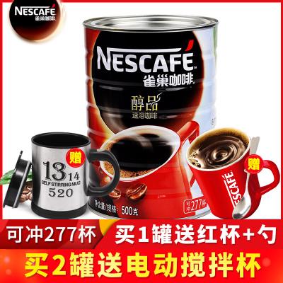 官方授权NESCAFE雀巢咖啡醇品黑咖啡无奶速溶纯黑咖啡粉500g罐装277杯