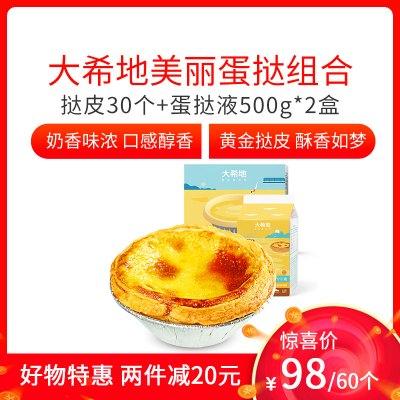 大希地 美麗麻利烘 蛋撻組合 (蛋撻液500g*2盒+蛋撻皮30個)葡式蛋撻皮液套餐自制帶錫紙托模具烘焙原料