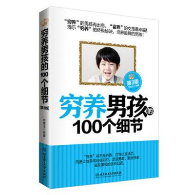 窮養男孩的100個細節 教育孩子的書籍暢銷書 家庭教育書籍 親子幼兒教育兒童心理學 育兒書籍