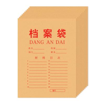 新時達XD0110牛皮檔案袋50/100個檔案袋A4紙質投標資料袋加大號大容量塑料空白文件袋定制