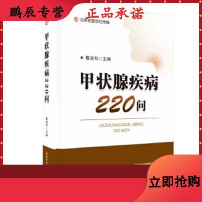 甲状腺疾病220问-名医世纪传媒