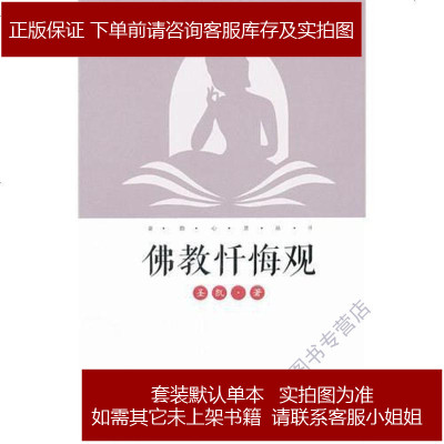 佛教懺悔觀 圣凱 9787802546127