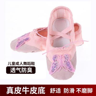 儿童舞蹈鞋软底练功芭蕾舞鞋形体女童粉猫爪演出瑜伽基础跳舞鞋子 莎丞