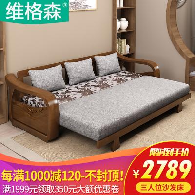 维格森 实木沙发推拉两用多功能原木简约现代小户型客厅三人全实木