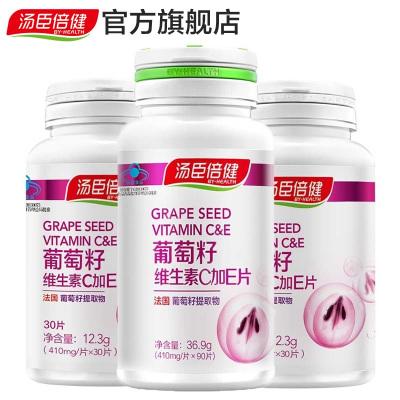 汤臣倍健(BY-HEALTH)葡萄籽维生素C加E片90片 赠30片2瓶 抗氧化 片剂