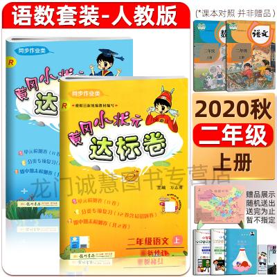 2020秋黃岡小狀元達標卷二年級上冊語文+數學2本套R人教版小學二年級上冊單元期中測試卷