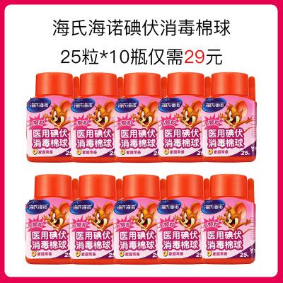 【10瓶】海氏海諾 醫用碘伏消毒棉球25粒 一次性傷口殺菌家用碘酒小瓶嬰兒