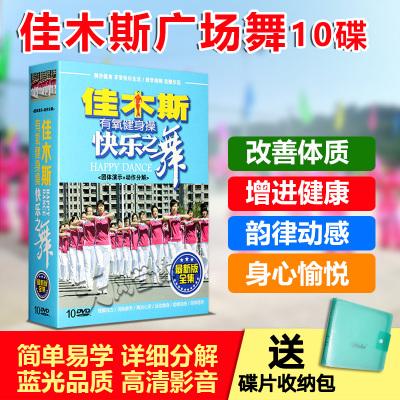 正版佳木斯廣場舞光盤快樂之舞步中老年健身操教學光碟10DVD碟片