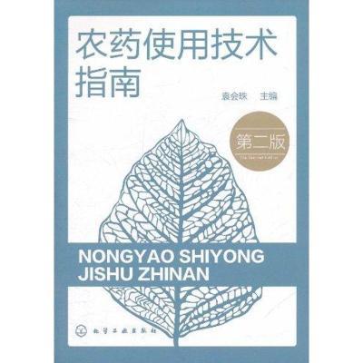 正版 农药使用技术指南(第二版) 袁会珠 化学工业出版社 9787122116789 书籍