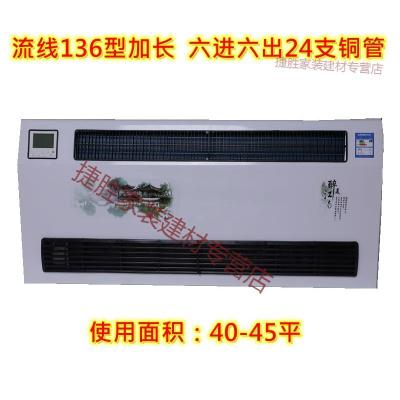 水暖空调家用吹风式暖气片散热器冷暖两用水空调煤改气风机盘管 加宽136#111厘米24管45平(右)带软管