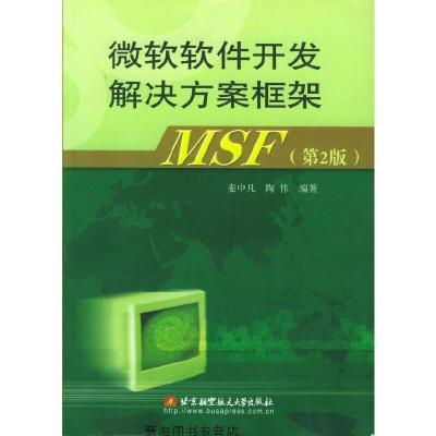 [購買前咨詢]微軟軟件開發解決方案框架MSF(第2版)麥中凡 等編著