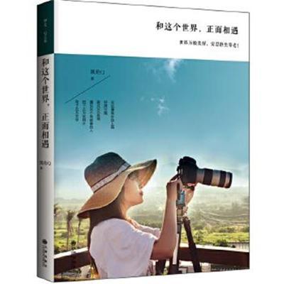 正版書籍 和這個世界,正面相遇 9787510822001 九州出版社