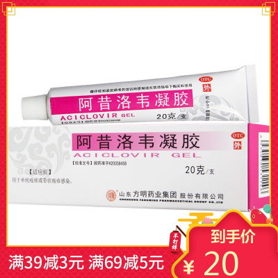 东药 阿昔洛韦凝胶20g/盒皮肤外用带状疱疹单纯疱疹