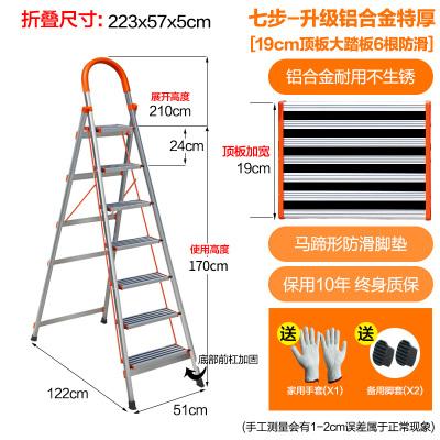 百佳宜梯子家用折疊人字梯室內四五步梯加厚鋁合金伸縮梯工程樓梯 7步大頂板【發優速】