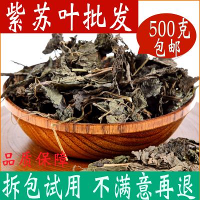 蘇葉 中藥材紫蘇葉干新鮮 食用泡茶500g可磨紫蘇粉中草藥店鋪