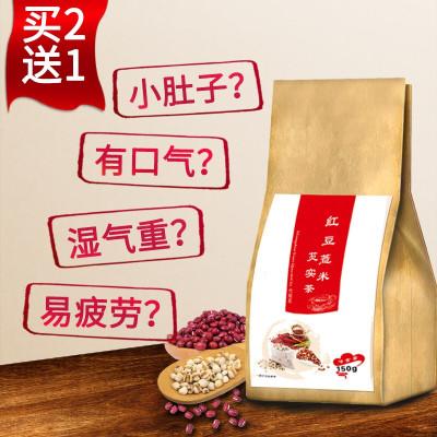 紅豆薏米粉赤小豆苡薏仁茶苦蕎芡實茶非修正排氣濕拒毒去氣濕薏米茶