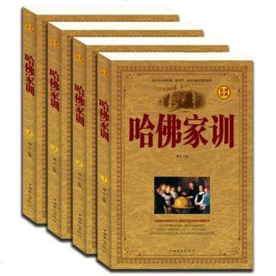 哈佛家训 大全集4册 儿童教育 教子 家训育儿全套 父母bi看的经典
