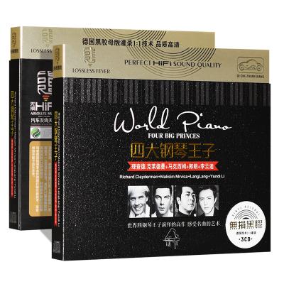 正版理查德克莱德曼郎朗李云迪钢琴曲cd轻音乐名曲车载CD光盘碟片