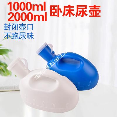 尿壺老人夜壺男用大容量小便器超大男接尿器帶管蓋女家用兒童加厚