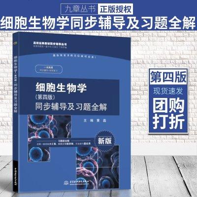 九章 細胞生物學第4版同步輔導及習題全解 細胞生物學第四版第4版輔導與習題集  配套翟中和王喜忠丁孝明主編 細胞生物