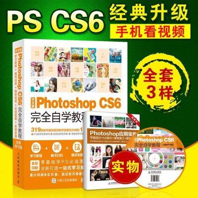 photoshop教程书 中文版PS CS6完全自学教程 全能学习版 ps教材书籍自学平面设计书籍网页设计美工图片处