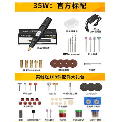 雕刻機小型便攜式電磨機小型手持打磨雕刻機電動工具玉石切割拋光機古達微型迷你電鉆筆-35W:標配
