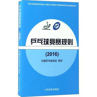 乒乓球竞赛规则(2016) 中国乒乓球协会 著 文教 文轩网