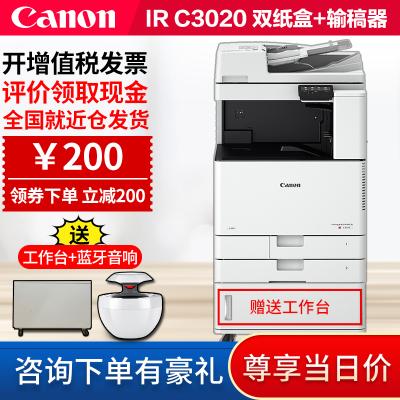 佳能C3020/C3520系列无线WIFIA3彩色激光打印机一体机复印机扫描复合机c3320升级版 官方标配+输稿器
