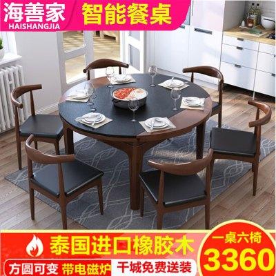 海善家 餐桌 火烧石餐桌椅组合家用现代简约折叠北欧小户型饭桌电磁炉实木圆桌餐厅家具