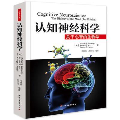 认知神经科学-关于心智的生物学(万千心理)