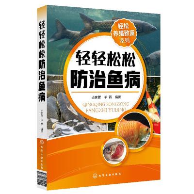 輕輕松松防治魚病 魚病的防治與常用魚藥使用 魚病科學防控 魚病基礎知識 水產養殖常見病防治技術 水產養殖戶生產經營人員參