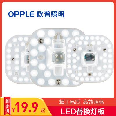 欧普照明OPPLE LED光源吸顶灯改造灯板圆形节能灯珠灯泡灯条单灯管光源自然光(3300-5000K)10W-10W以