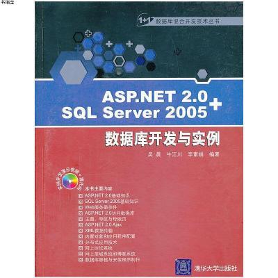 VIP-ASP.NET 2.0+SQL Server 2005數據庫開發與實例