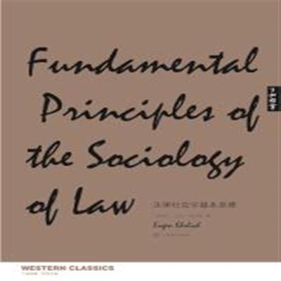 法律社会学基本原理/了如指掌