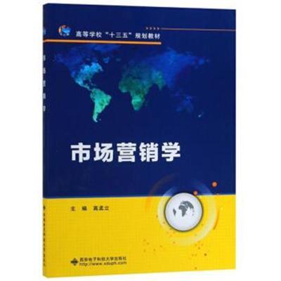 正版書籍 市場營銷學/高孟立 9787560650807 西安電子科技大學出版社