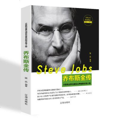 史蒂夫·喬布斯全傳 喬布斯傳 正版中文版 中外名人物自傳記書籍書籍 書排行榜 人文社科成功勵志書籍青少年版管理書