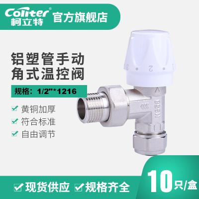 """柯立特coliter 铝塑管手动角式温控阀 1/2""""*1216 暖气片散热器专用 10只/盒"""