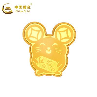 【中国黄金】足金鼠年车挂手机贴生肖鼠年摆件新品送礼 投资金(定价)