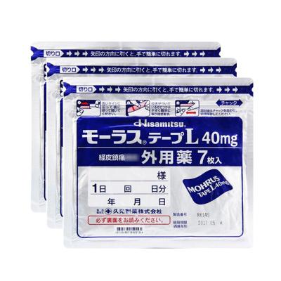 【3包】日本久光制藥 日本膏藥久光貼久光膏貼 7枚 緩解腰痛腰酸背痛跌打損傷 香港直郵